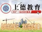 苏州短期电工培训 高低压电工证 焊工证考试 认准上德学校