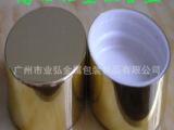 氧化亮金铝塑盖,亮银铝塑盖,化妆品铝塑盖,日化包装盖
