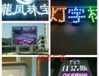 专业制作各种招牌 灯箱 发光字 LED显示屏,名片