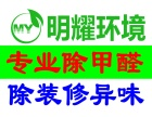 南京新房甲醛检测 专业除甲醛除异味