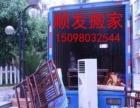浠水搬家浠水家具安装货车配送浠水专业家具安装