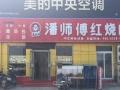 青塔潘师傅红烧肉快餐店转让--好旺铺个人推荐