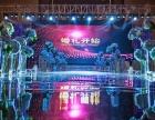 乐山区域提供舞台,灯光,音响,条桌,贵宾椅等活动设备