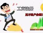 资讯:天津武清工商注册一般多少钱