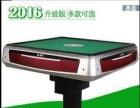 46超大牌 上海雀友品牌麻将机1980送到您家