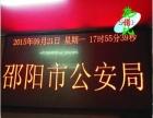 邵阳全彩屏高清大屏厂家制作价格优惠质量好