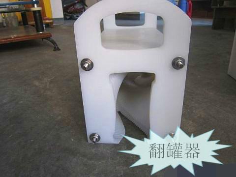 饮料 啤酒 白酒机械设备用翻罐器