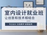 佛山禅城区室内设计培训学校
