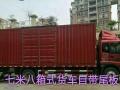 清远【退伍军人组建】货车商务车出租 带司机出租
