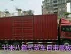 清远【退伍军人组建】货车商务车出租 可预约回程车