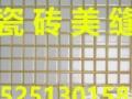 安邦保洁专业瓷砖美缝 诚信为本 价格优惠的服务客户