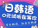 济南日语培训班哪里比较好,N1直达班级课,可免费试听