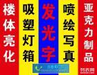 北京广告灯箱发光字大型喷绘楼体亮化工程