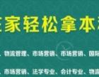 重庆大学网络学院大专本科招生