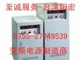 2000W变频电源生产厂家:供应单相变频