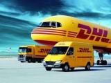 鄭州DHL國際快遞 化工品國際快遞 留學生資料 私人物品