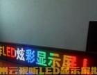 广告标牌 门头 炫彩 背景墙 发光字 LED显示屏