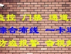 麒麟门安防监控、门禁考勤、综合布线、停车厂系统管理