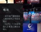 哈尔滨广播电台主持人承接高端婚礼 商演及各类活动