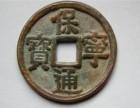 北京古董古玩钱币市场怎么样 保宁重宝怎么样