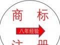 本省申报机构、商标注册、用成功率担保