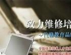 杭州华力电脑手机维修培训全能班包教包会 签就业协议