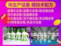 四川新款车用尿素设备四川全套汽车尿素生产机器厂家服务体系