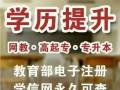 天津那可以办理专科证 本科证