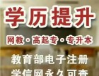 北京科技大学 国家开放大学春季招生