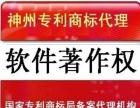 代理:黑龙江专利申请、商标注册、软件著作权