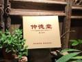 河南仲德堂养生茶连锁品牌大肚子茶全国招商加盟