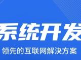 APP定制开发,软件系统定制开发,深圳都市微生活