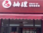 武汉妯娌老鸭粉丝汤加盟费,妯娌老鸭粉丝汤加盟电话