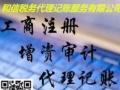 云浮【和信会计】有限公司代理做账服务