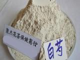 白芍粉 白勺粉 白芍药粉 代加工药材面膜粉