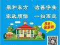 鼎和东方家政专营家居保洁 日常保洁 地毯沙发清洗等
