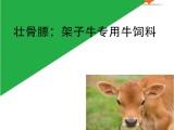 英美尔,生长牛饲料,架子牛长得快的饲料,牛吃什么饲料长得快
