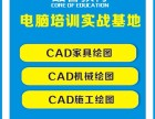 大岭山CAD培训 一对一教学 学的快 课程实用