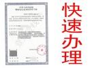 代办ICP证/ EDI证办理费用和要求