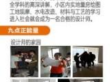 滨州同济室内装饰设计师培训 零基础学习 高级班