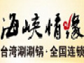 海峡情缘台湾涮涮锅加盟