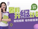 惠州东平初二数学暑假补习班星火教育精品课程查漏补缺