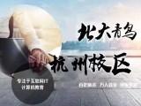 杭州北大青鸟 0基础