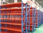 货架仓储 仓库库房货架 重型中型轻型货架 家用货架 模具店货