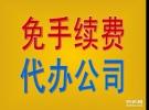 海曙提供资金办理劳务派遣许可证 验资开户 代理记账