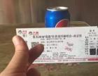 张杰2016我想巡回演唱会门票