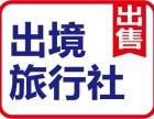 转让个人国际旅游公司 北京旅行社转让
