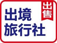个人北京国际旅行社公司转让 出境游资质新审批下来