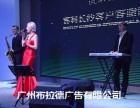 广州白云宾馆庆典演出活动策划主持礼仪舞蹈演出服务机构