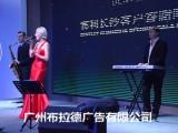 广州白云宾馆营销会议活动创意方案策划执行